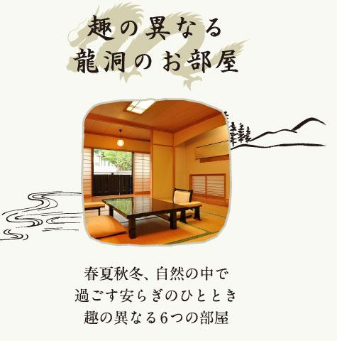 〜趣の異なる龍洞のお部屋〜利根川源流の木の根沢川を挟み22室の客室でお迎えしております。それぞれ趣きが異なりますので、お客様のお好みに合わせてお選び下さいませ。